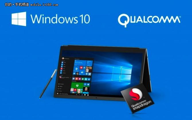 高通和微软搞事情 骁龙835笔记本要来了