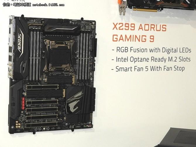 CoreX平台 技嘉X299 AorusGaming9发布