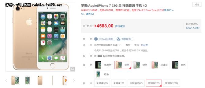 价格持续下滑 iPhone 7已跌至4588元
