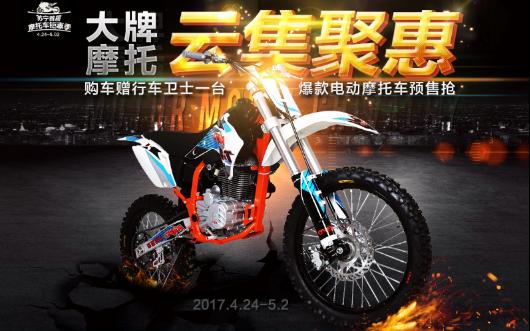 苏宁易购首届摩托车钜惠季落幕