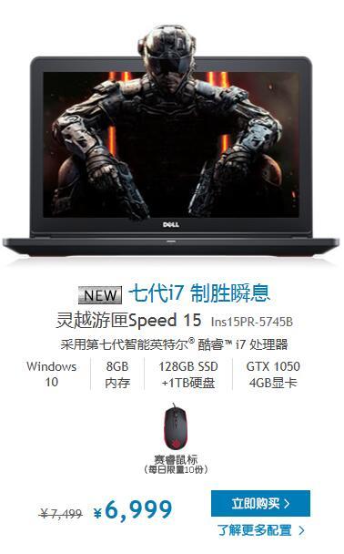 游戏利器 戴尔游匣Speed 15玩家首选