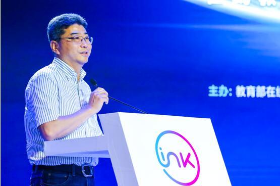 LINK2017在线教育论坛在清华大学举行