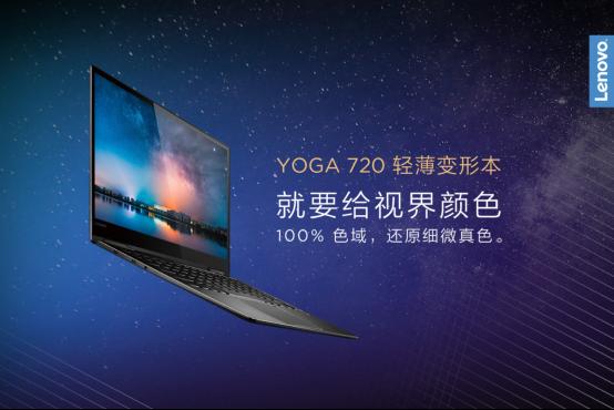 还原更真实的视界:联想YOGA 720 13预售