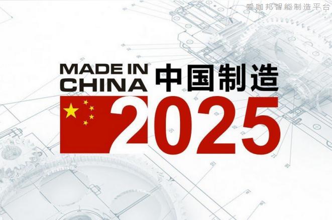 爱咖邦发力智能制造、践行中国制造2025
