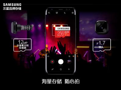三星Galaxy S8配三星品牌存储更多想象