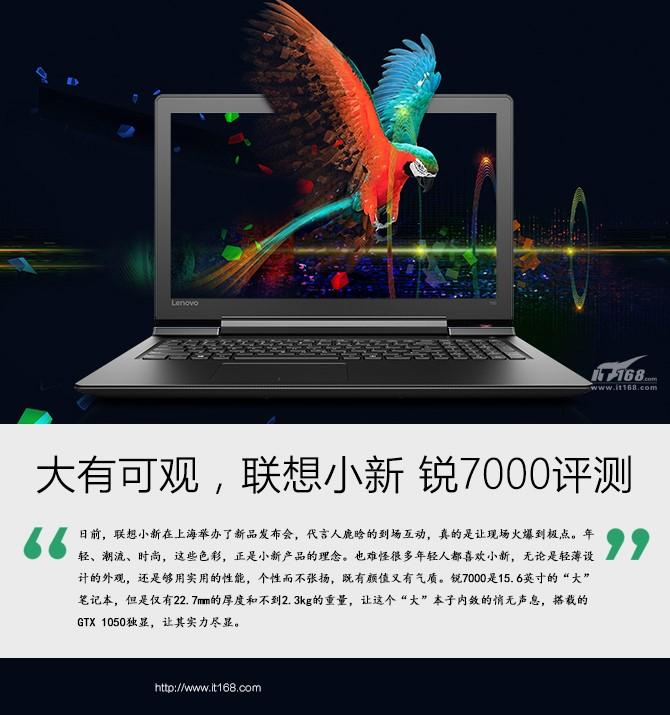 配GTX1050独显 联想小新锐7000笔记本评测