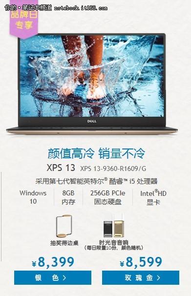 颜值高冷 戴尔XPS 13官网销量爆棚