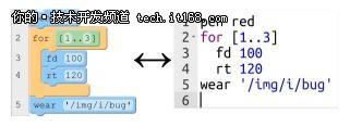 高校力证:基于block的编程语言更完美!