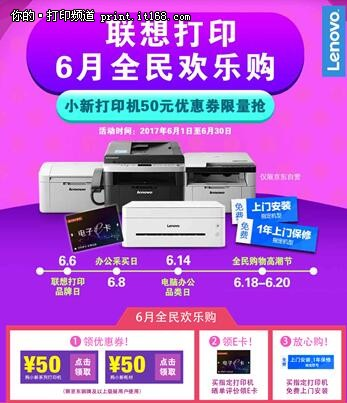 联想打印超级品牌日