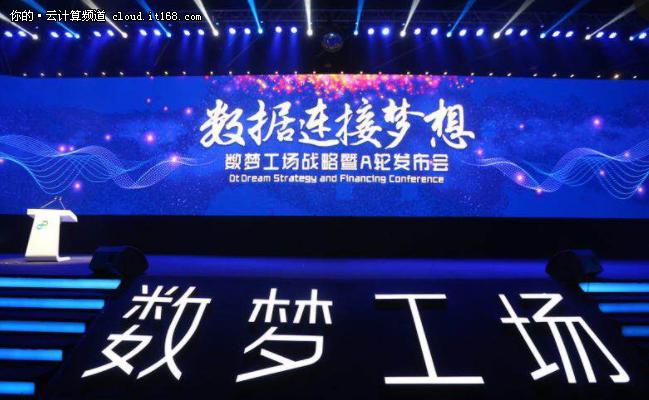 数梦工厂吴敬传:构建新型互联网