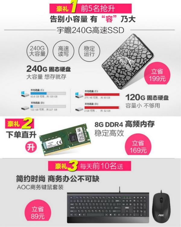 攀升轻奢一体机:聚划算直降100还送SSD