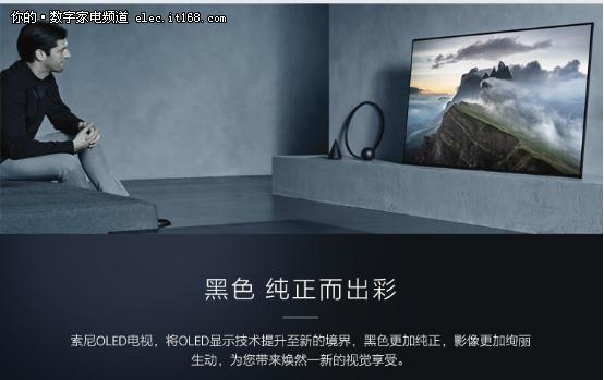 618索尼旗舰OLED电视KD-65A1可以入手了