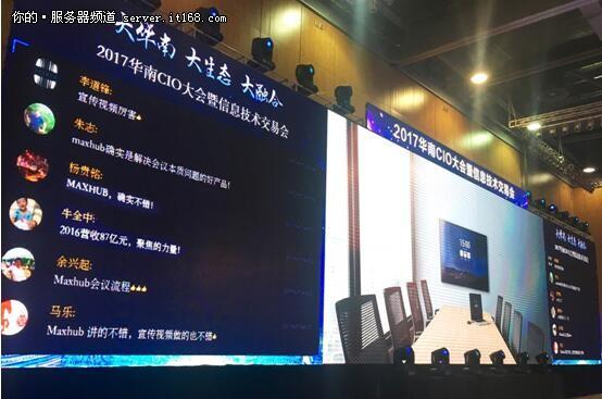 华南CIO大会落幕 微软MAXHUB推效率革新
