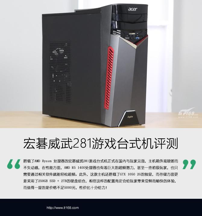 锐龙处理器 宏碁威武281游戏台式机评测