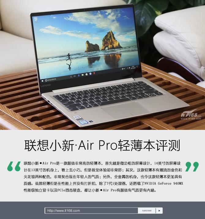 联想小新·Air Pro轻薄本评测