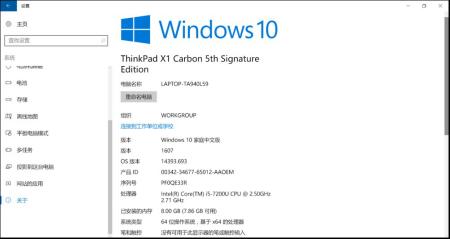 2017款ThinkPad X1是最强生产力工具