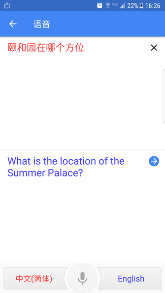 更快更准更便利 谷歌翻译最新版初体验