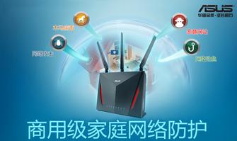 打破桎梏 荣耀王者手游利器--华硕AC86U