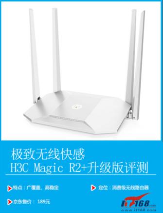 畅想极致无线快感 H3C Magic R2+完美升级!