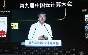 云海OS亮相中国云计算大会