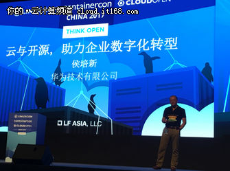 LC3开源盛会首次亮相中国,华为推动开源生态繁荣发展