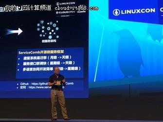 华为宣布开源微服务框架ServiceComb,广大开发者共建行业云生态