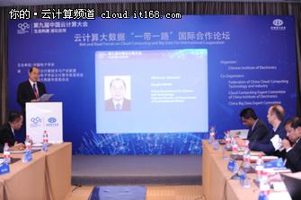 """云计算大数据""""一带一路""""国际合作论坛在京举行"""