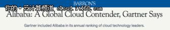 阿里云首进Gartner云计算魔力象限,却与亚马逊、微软和谷歌比肩