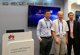 华为发布公有云解决方案HPC Cloud 2.0