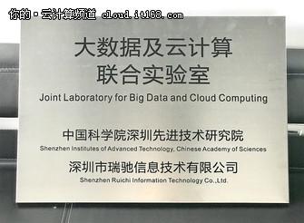 """瑞驰与中国科学院共建""""大数据及云计算联合实验室"""""""