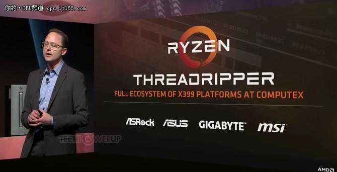 AMD发布Ryzen ThreadRipper高端处理器