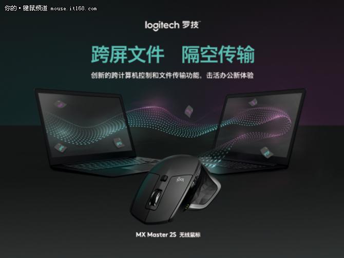 跨屏文件 隔空传输 罗技新MX鼠标发布