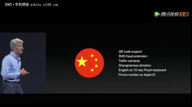 照顾中国市场 iOS11专门推出这些功能