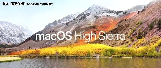 苹果最新macOS命名为High sierra