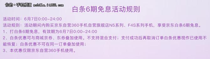 6月7日360手机京东品牌日:6.18元秒杀