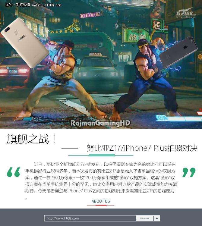 旗舰之战 努比亚Z17iPhone7P拍照对决
