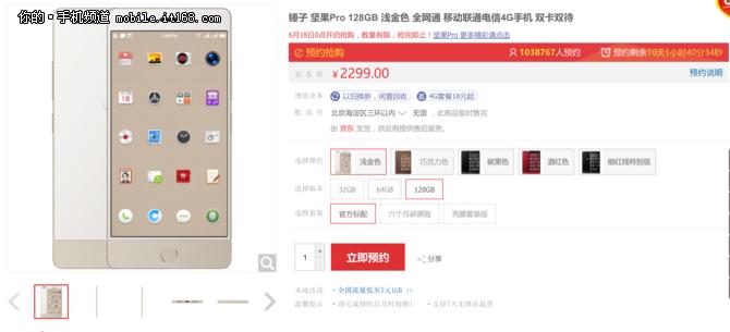 坚果Pro发布两款新配色 取消屏幕大黑边