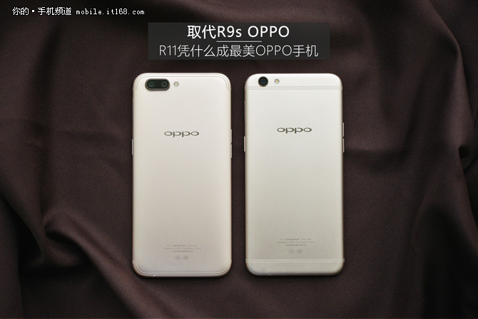 圆弧美学 OPPO R11与R9s有什么不一样