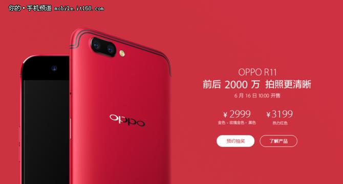 OPPO R11热力红加价200还限量