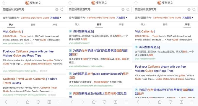 和世界沟通 搜狗英文搜索、翻译APP发布