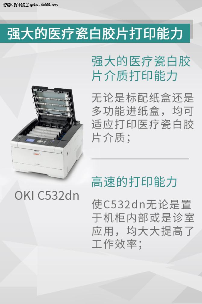 OKI C532dn医疗报告打印机强势来袭