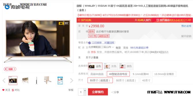 618京东携手微鲸 55D2UK电视直降700元