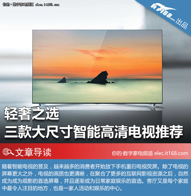 轻奢之选 三款大尺寸智能高清电视推荐