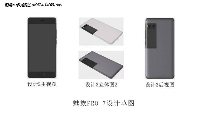 魅族PRO7或7月底发布:首发联发科X30