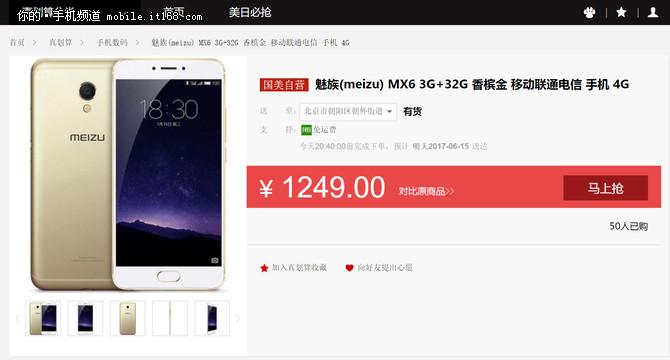 降价准备迎接新品 魅族MX6已跌至1249元