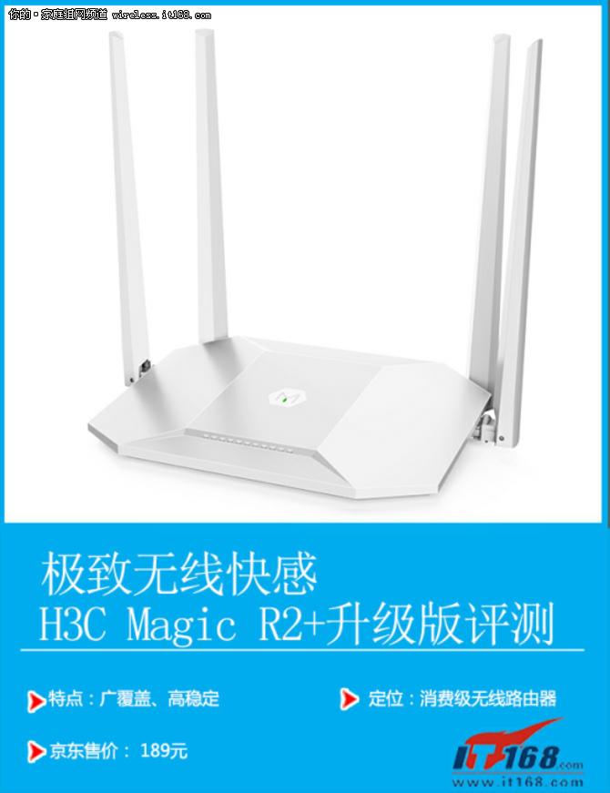 极致无线快感 H3C Magic R2+完美升级!
