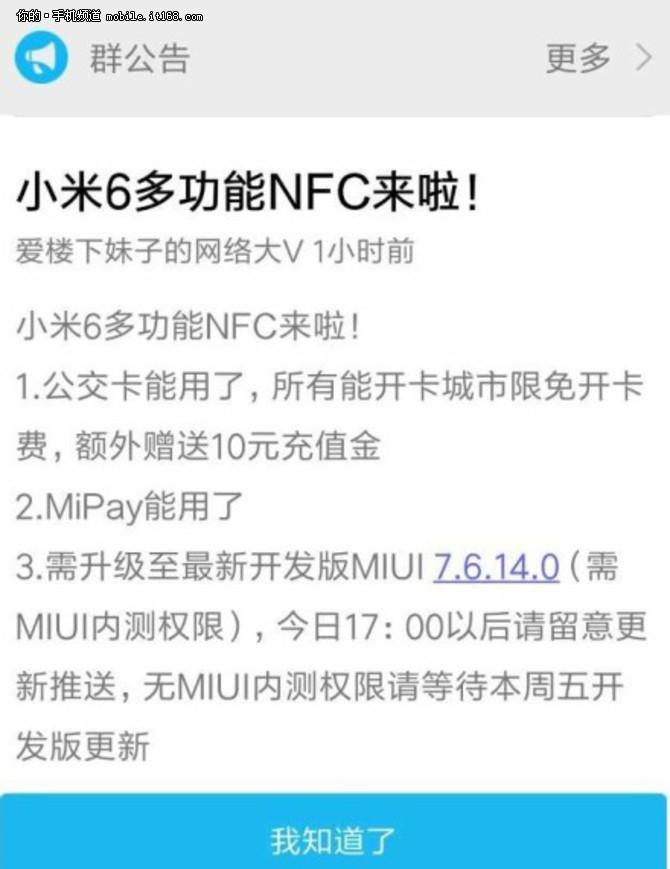 小米6全功能NFC终于要来了