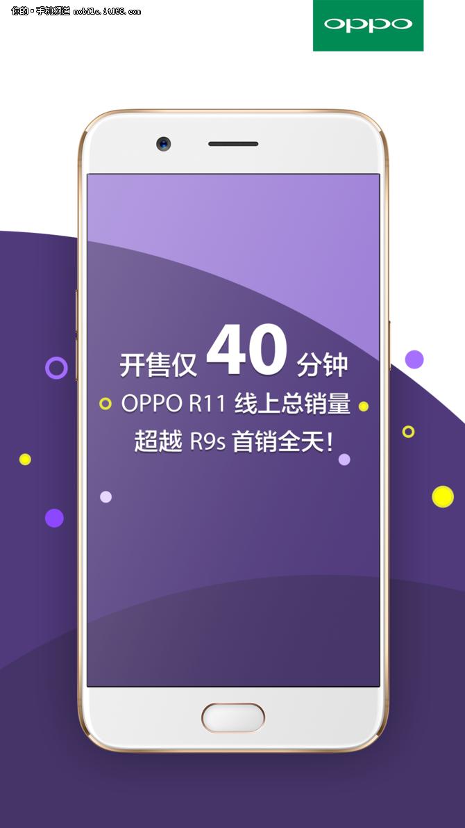 OPPO R11首销刷新记录 40分钟秒R9s全天