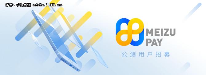 Meizu Pay公测开启 首批支持5家银行