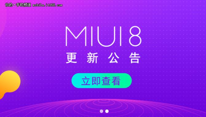 MIUI8更新 小米旗舰手机齐升Android8.0
